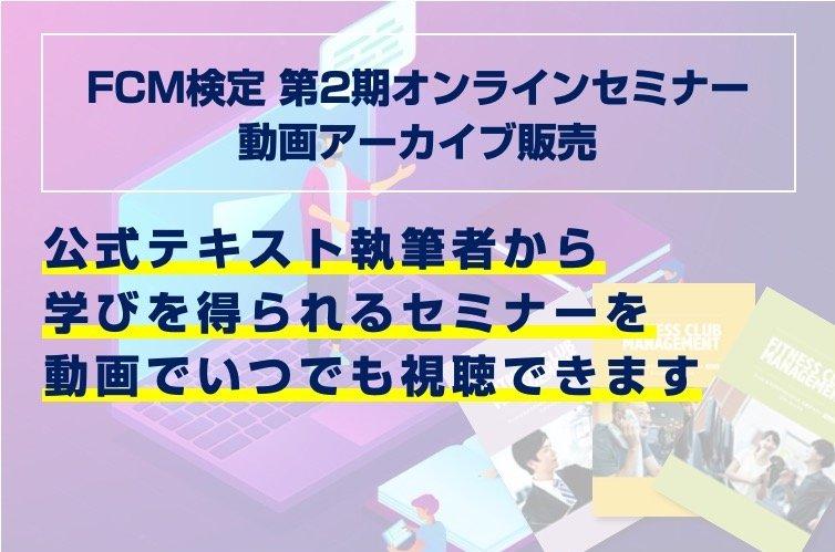 FCM検定オンラインセミナー、アーカイブ動画を販売開始