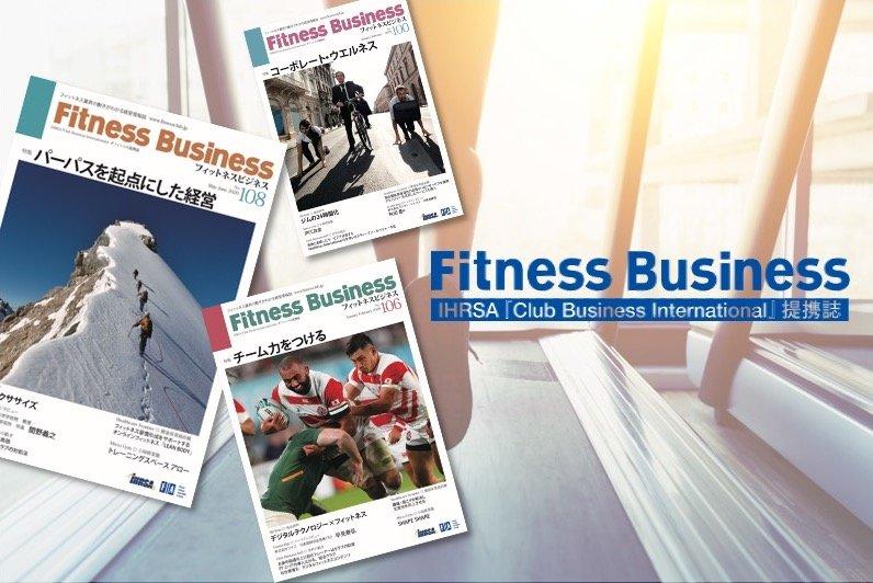 フィットネスビジネス定期購読 業界全体の動きや最新トレンドを確実に把握